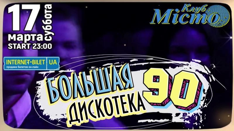 17.03 Дискотека 90-х 2