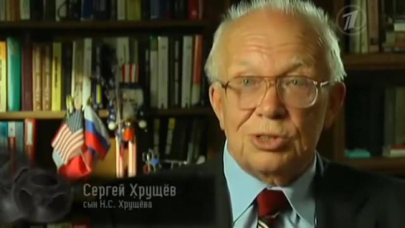 Никита Хрущёв.Голос из прошлого. Большие надежды(ч.3)