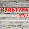 Культура Daily