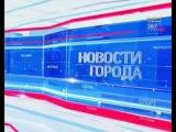 Новости города (Городской телеканал, 08.02.2018) Выпуск в 21:30. Юлия Тихомирова