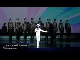 Хор Русской Армии - Чёртово колесо