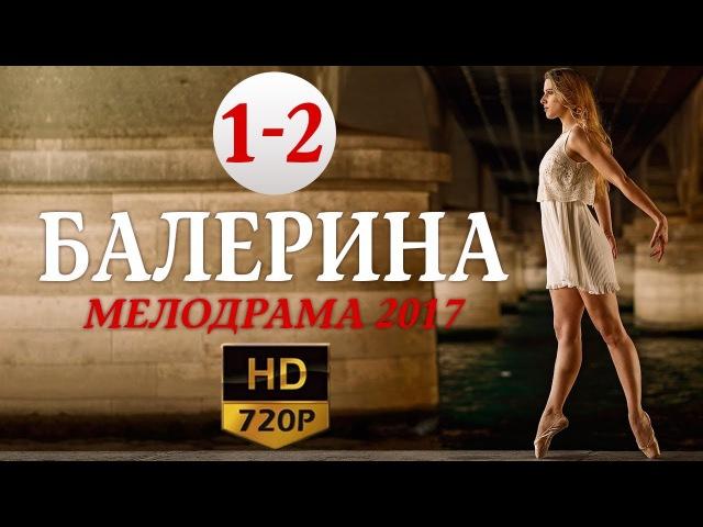 Балерина 1-2 серия (сериал 2017) Русская мелодрама 2017 новинка / HD Films