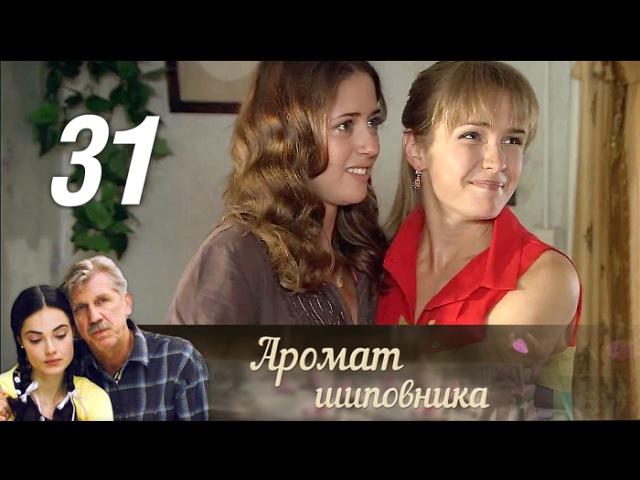 Аромат шиповника 31 серия 2014 Мелодрама @ Русские сериалы