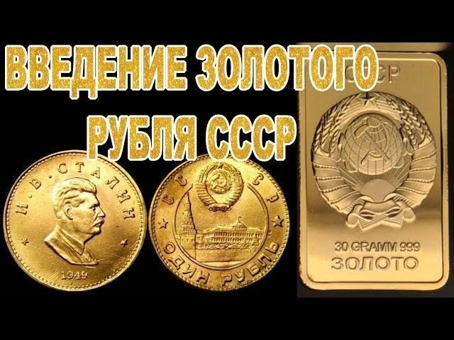 Золотое содержание рубля СССР [20.02.2018]