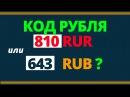 Код рубля 810 RUR или 643 RUB. Правовой ликбез Возрождённый СССР Сегодня