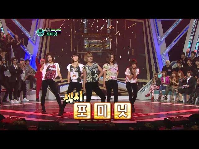 【TVPP】4MINUTE - Will Love Us in 4 minutes, 포미닛 - 4분안에 모두를 유혹하지 @ Star Dance Battle