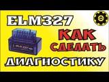 Сканер ELM327 OBD2. Как Сделать Диагностику. Avtoservis Nikitin