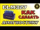 Сканер ELM327 OBD2. Как Сделать Диагностику. *Avtoservis Nikitin*