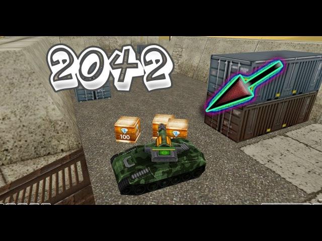 СТАРАЯ ВЕРСИЯ КАРТЫ 2042 из Танков Онлайн | GTanks