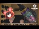 CLOWN | КОРОБКА | ОБЗОР