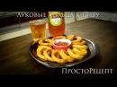 Луковые кольца фри к пиву. Просто Рецепт.