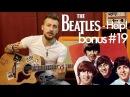 Show MONICA bonus 19 - The Beatles - Help! (Как играть, видео урок)