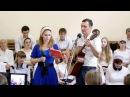Семья Федоренко г.Рязань - песня От раннего утра 02.07.2017г.