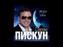 Сергей Пискун - Звезды и луна / ПРЕМЬЕРА!