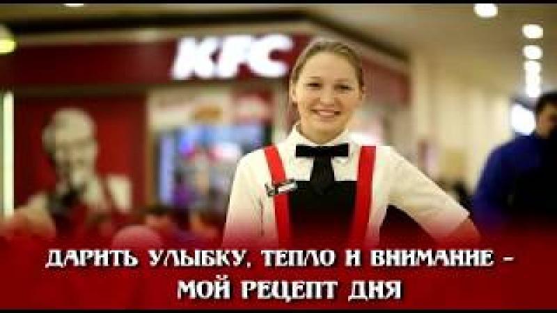 Хостес KFC Семья