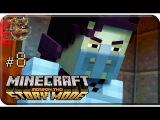 Minecraft Story Mode Season Two Ep3#8 -  Заключеный X (Прохождение на русском)
