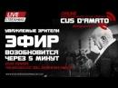 Cus DAmato. Science of victory. The broadcast 35 ОЧНАЯ СТАВКА