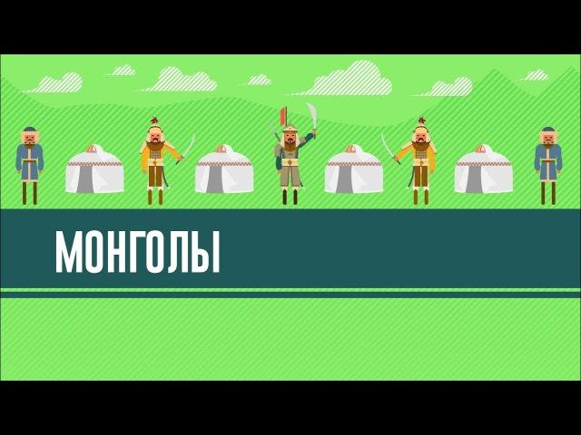 Погодите-погодите...Монголы!: Ускоренный курс всемирной истории