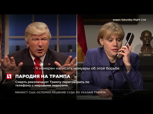 Алек Болдуин спародировал Дональда Трампа на шоу Saturday Night live