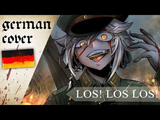 Youjo Senki「Los Los Los 」 German ver Selphius