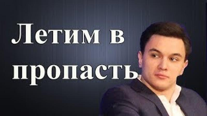Владислав Жуковский ! Буря надвигается , Чем это все закончится 21\02\18