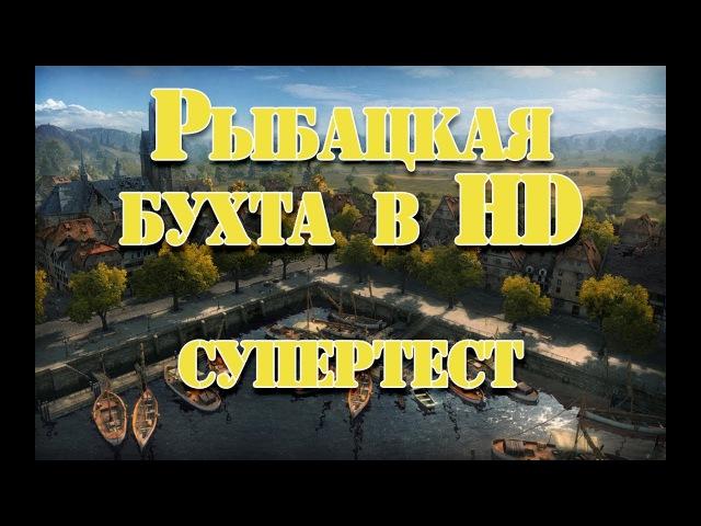 Карта Рыбацкая бухта в HD на супертесте