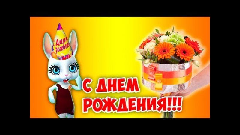 С Днем Рождения! Музыкальное поздравление песня переделка попурри ZOOBE Муз Зайка