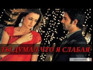 Khushi & Arnav || Арнав и Куши || ТЫ ДУМАЛ ЧТО Я СЛАБАЯ ~ Как назвать эту любовь?