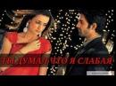 Khushi Arnav Арнав и Куши ТЫ ДУМАЛ ЧТО Я СЛАБАЯ ~ Как назвать эту любовь
