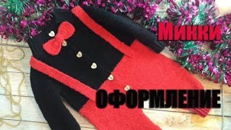 Комбинезон Микки Оформление