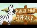 ЖИВОТНЫЕ АФРИКИ! Развивающие мультики для детей - Учим животных на русском для самых маленьких