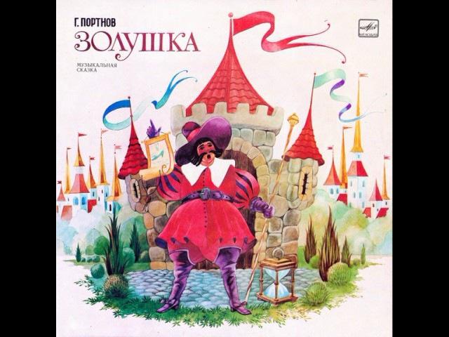Золушка. Г. Портнов. Музыкальная сказка. С50-21155. 1985