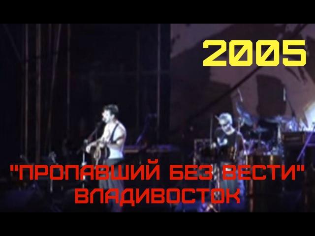 18.09.2005 ДДТ - Концерт Пропавший без вести во Владивостоке