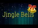 Jingle Bells. Christmas Song. Песня с текстом.