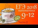 ЕГЭ 2018 по математике (профильный уровень) 9-12