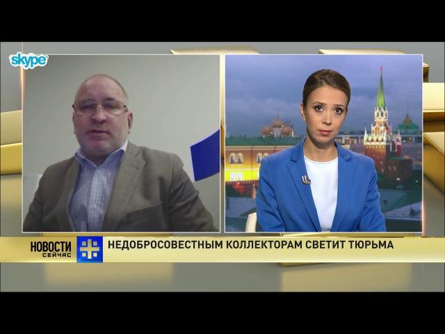 Андрей Власс о мерах к недобросовестным коллекторам