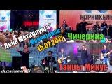 Танцы минусЧичерина. Бесплатный концерт в день Металлурга. Мончегорск 2017