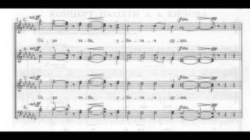 Sviridov - 3 Choruses from Tzar Feodor Ioannovich 3 Song of Repentance