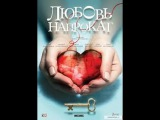 Комедии 2016 русские новинки   Любовь напрокат   Комедия 2016 россия