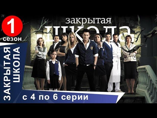 Закрытая Школа 1 сезон 2011 4 5 6 серия