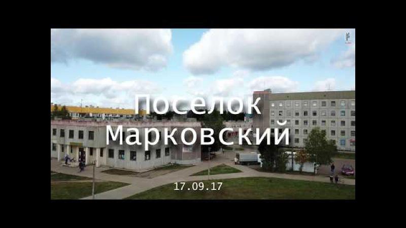 Посёлок Марковский (Аэросьемка 2К)
