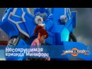 МиниФорс • 1 сезон • Серия - 26 - Несокрушимая команда Минифорс