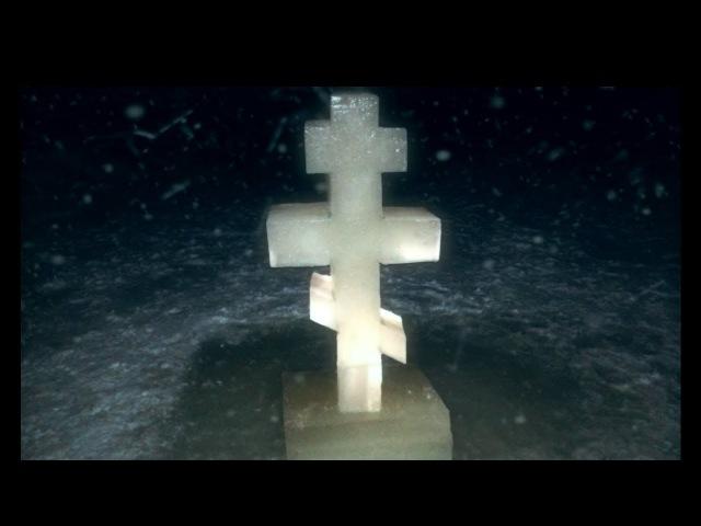Как сделать купель, ледяной крест своими руками