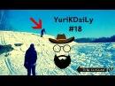 YuriKDaiLy №18 Горе лыжники Чем всё кончилось Часть шестая