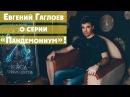 Евгений Гаглоев о серии ПАНДЕМОНИУМ