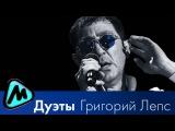 ГРИГОРИЙ ЛЕПС - ДУЭТЫ (альбом 2014) GRIGORIY LEPS - DUETY