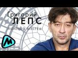 ГРИГОРИЙ ЛЕПС - ПОЛНЫЙ ВПЕРЕД (альбом ) GRIGORIY LEPS - POLNIY VPERED