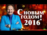 Стас Михайлов - С Новым, 2016 годом ! -  Новые песни к новому году