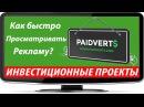 PaidVerts как максимально быстро просматривать рекламу Экономьте свое время