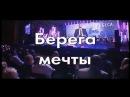 Стас Михайлов Берега мечты Караоке